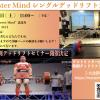 第3回Master Mindシングルデッドリフト大会&デッドリフト特別セミナーを開催します!